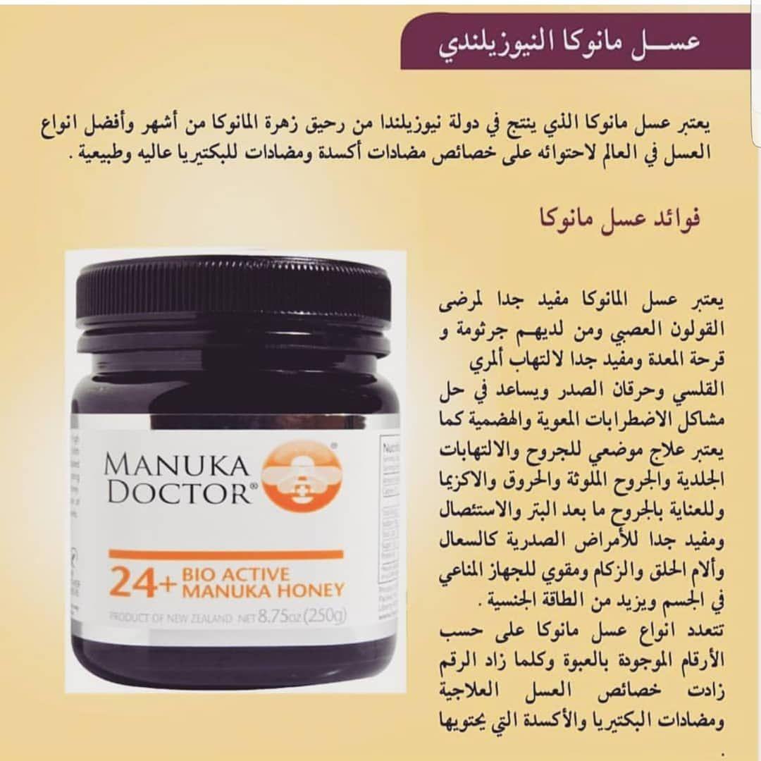 عسل المانوكا هو اشهر عسل في العالم ويتميز باحتوائه على نوع من مضادات البكتيريا الفريدة من نوعها وغير متوفرة في أنو Coconut Oil Jar Talenti Ice Cream Ice Cream