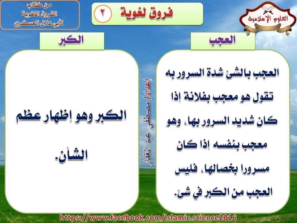 ما الفرق بين العجب والكبر Language Arabic Quotes Arabi
