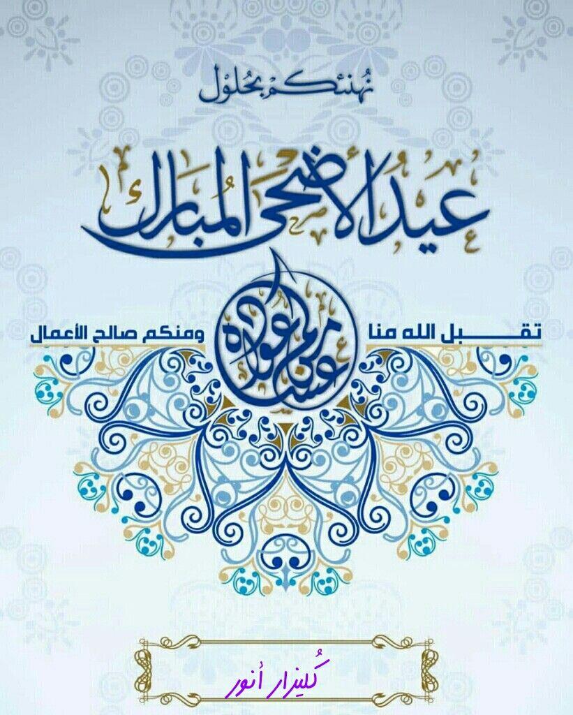 كل عام و أنتم بخير جعل الل ه عيدكم فرحة بأعمال ق بلت وذنوب م حيت ودرجات ر فعت ورقاب ع تقت عيد أضحى مبارك Eid Adha Mubarak Eid Images Eid Cards