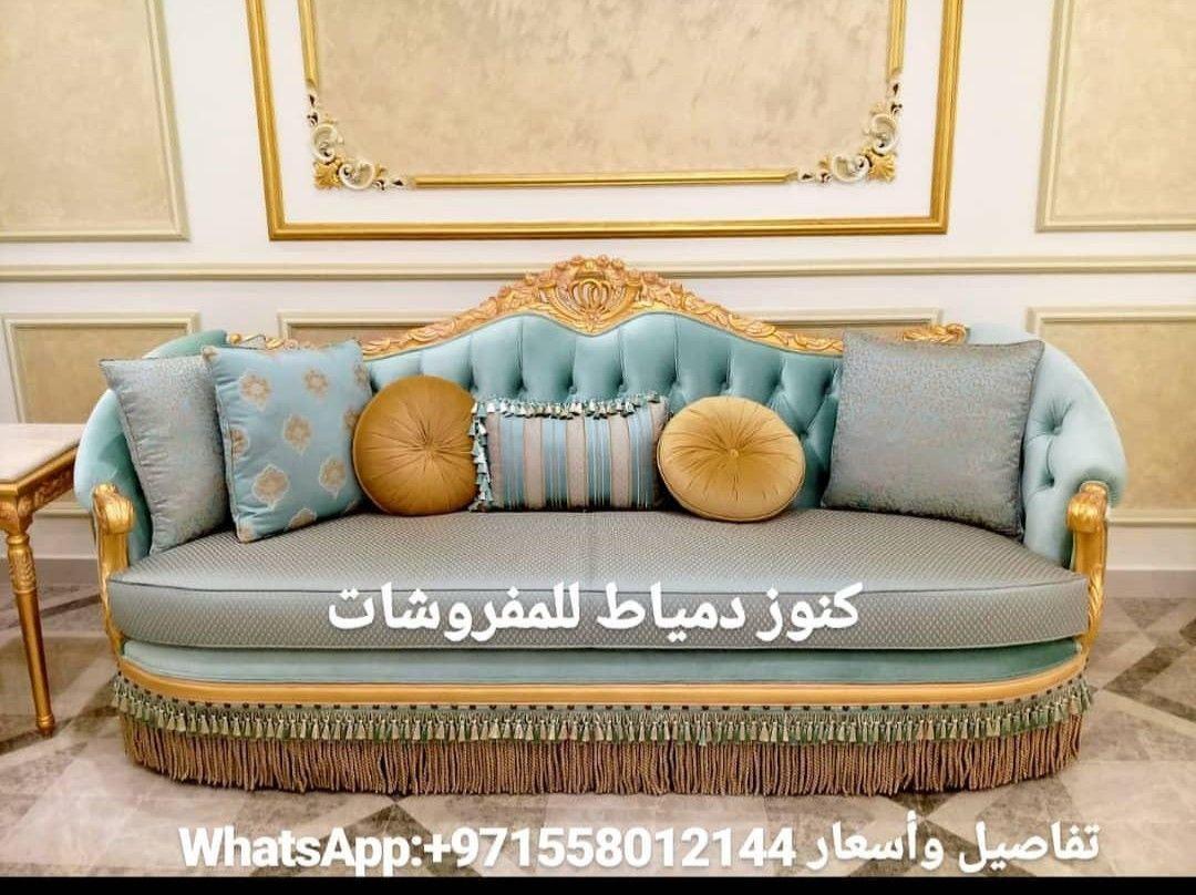 ديكور اثاث مودرن اثاث كلاسيك ديزاين ديكورات منزلية اثاث مصرى اثاث عصرى تصنيع اثاث كنب كلاسيك كنب مودرن غرف نوم كلاسيك مجالس جلسا Furniture Chaise Lounge Sofa