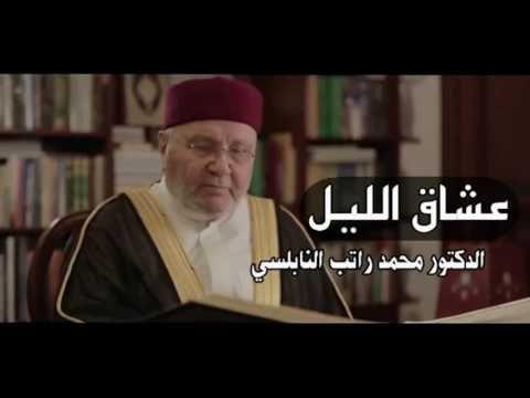 لن تترك قيام الليل بعد مشاهدتك هذا الدرس بإذن الله للدكتور محمد ر