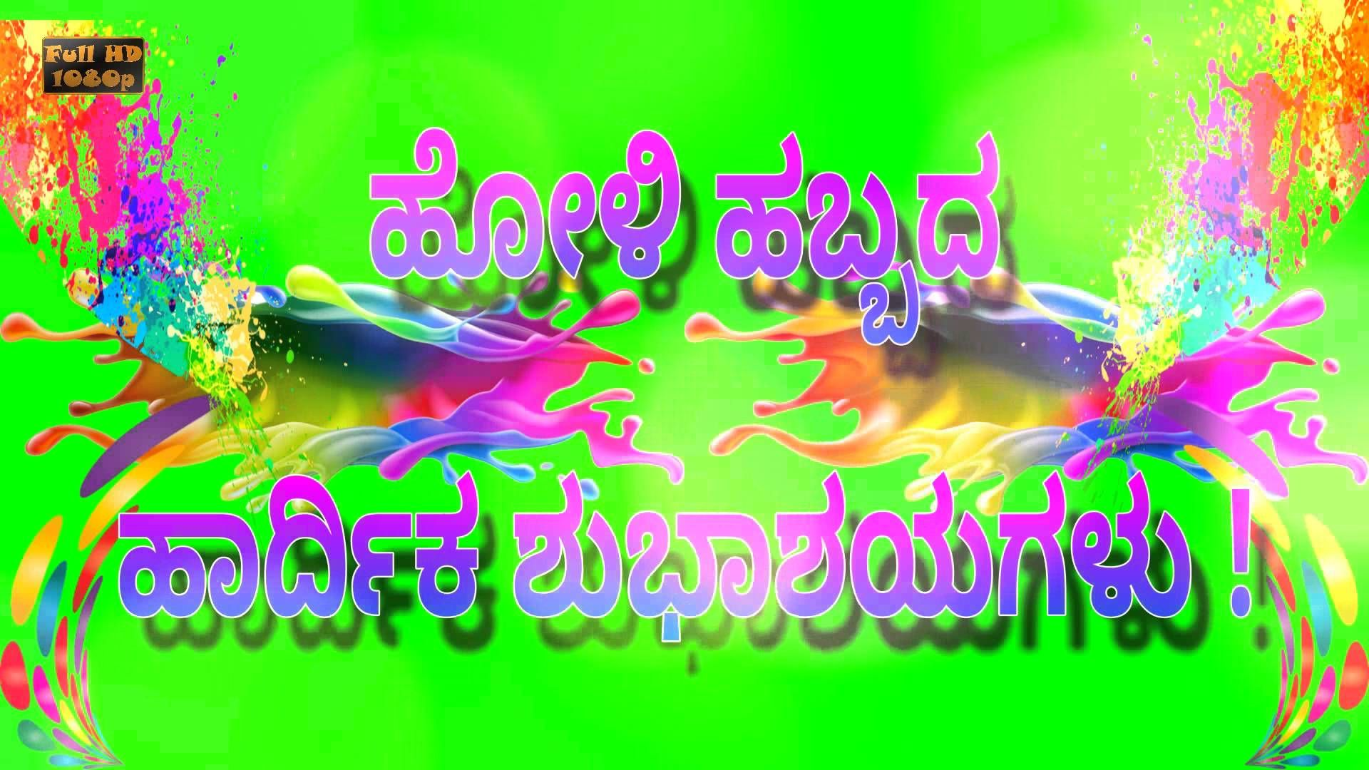 happy holi greetings in kannada holi wishes in kannada holi holi or phagwah is a popular spring festival holi is festival of colours holi commemorates the slaying of the demoness holika by lord vishnu devotee