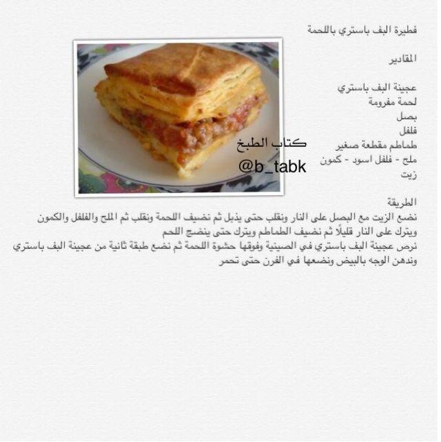 فطيرة البف باستري باللحمة Easy Meals Food Recipes