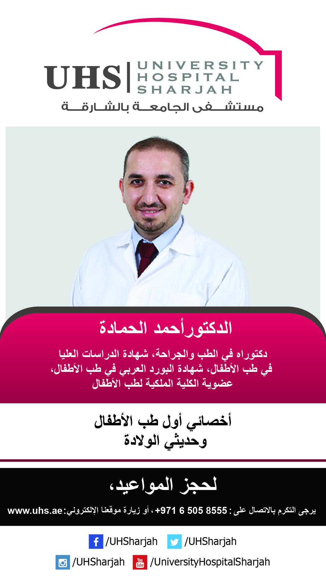الدكتور أحمد الحمادة أخصائي أول طب الأطفال متخصص في علاج الأطفال الذین یعانون من الحالات الحادة والمزمنة فضل ا عن حالا Testimonials Doctor Pandora Screenshot