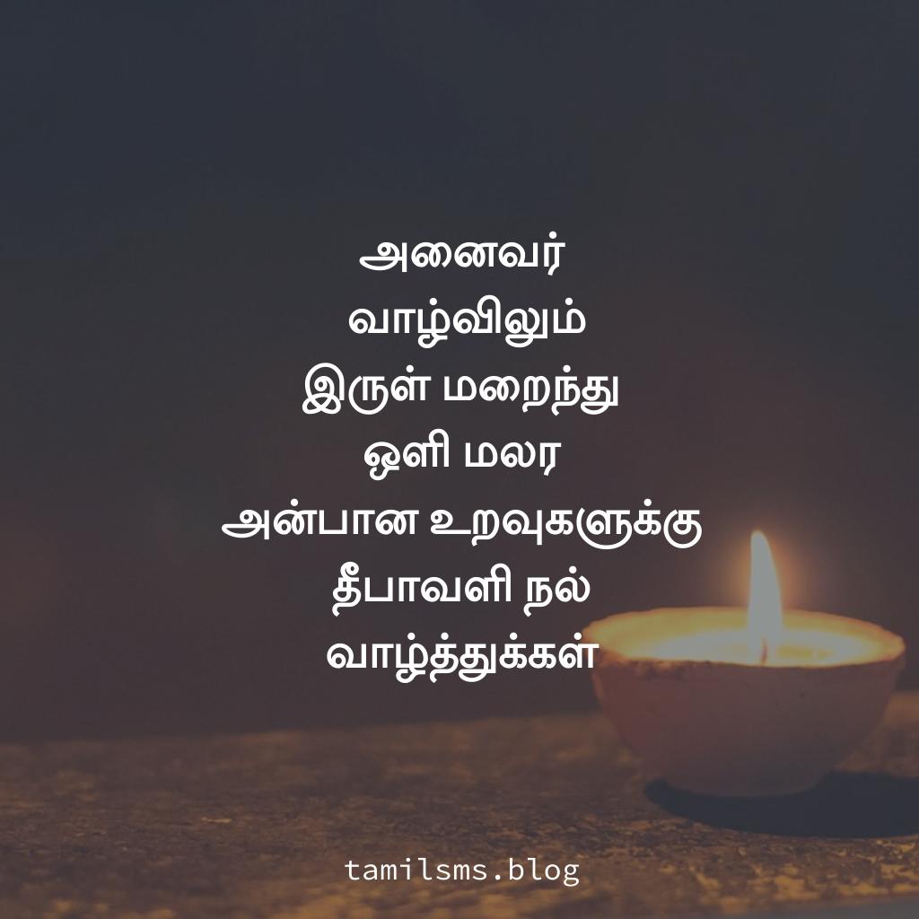 தீபாவளி SMS - Diwali SMS in Tamil and Deepavali Vazhthukkal tamil