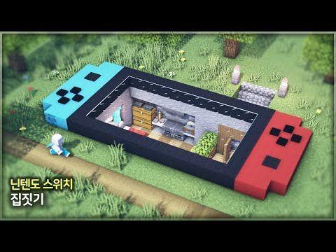 ⛏️ 마인크래프트 야생 건축 강좌 🎮 닌텐도 스위치 집 만들기 🕹️ [Minecraft Nintendo Switch House]