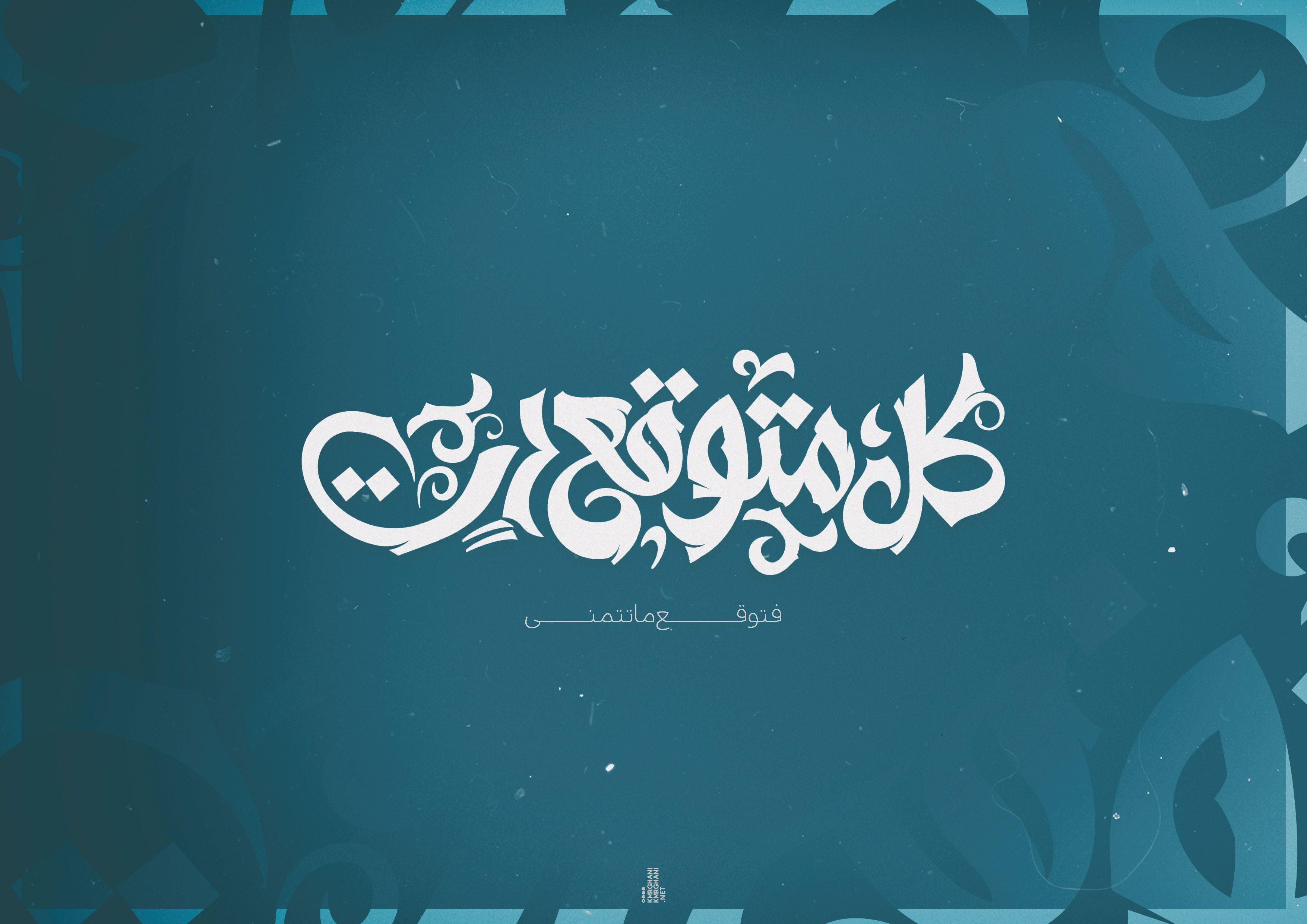 كل متوقع آت فتوقع ما تتمني Mandala Design Art Typography Mandala Design