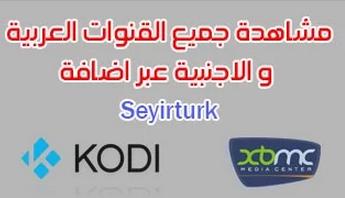 تحميل برنامج Kodi Xbmc للكمبيوتر ياهو نتائج البحث عن الصور Incoming Call Screenshot Kodi Incoming Call