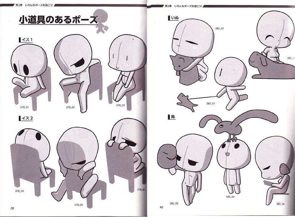 Super Character Design Poses Pdf : Super deform pose collection vol chibi character