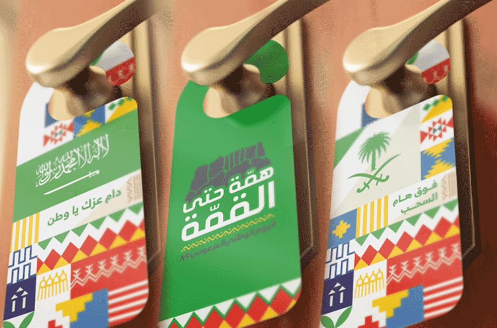 صور شعار اليوم الوطني 89 همة حتى القمة 1441 مجلة رجيم