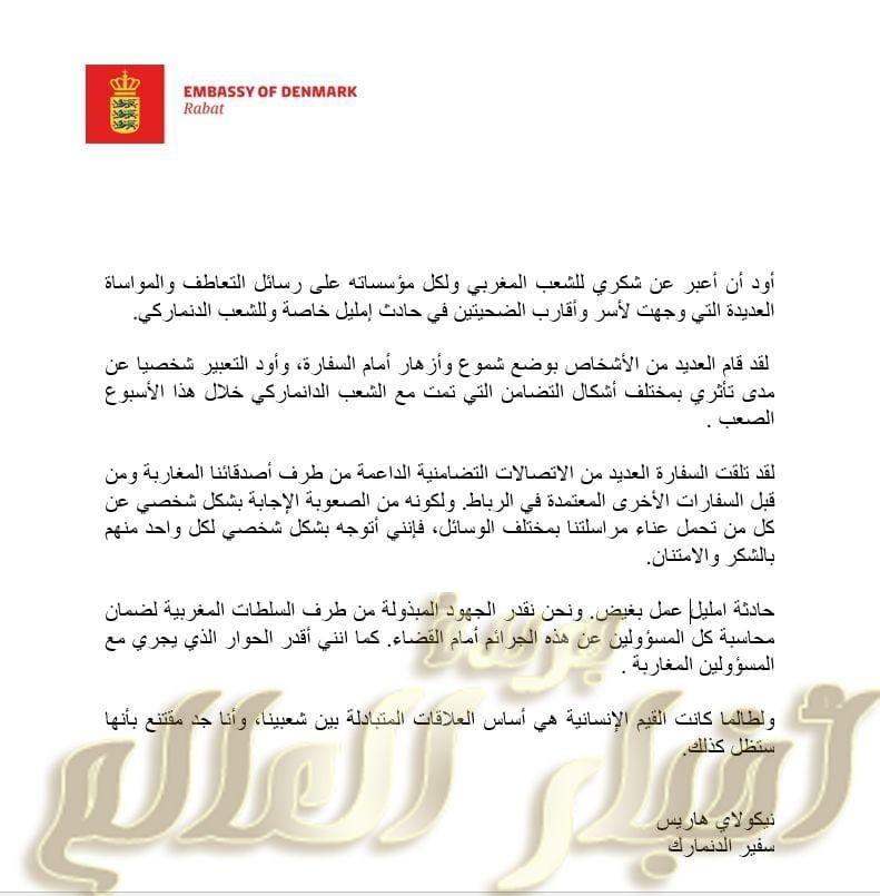 رسالة شكر من سفير الدنمارك الى الشعب المغربي