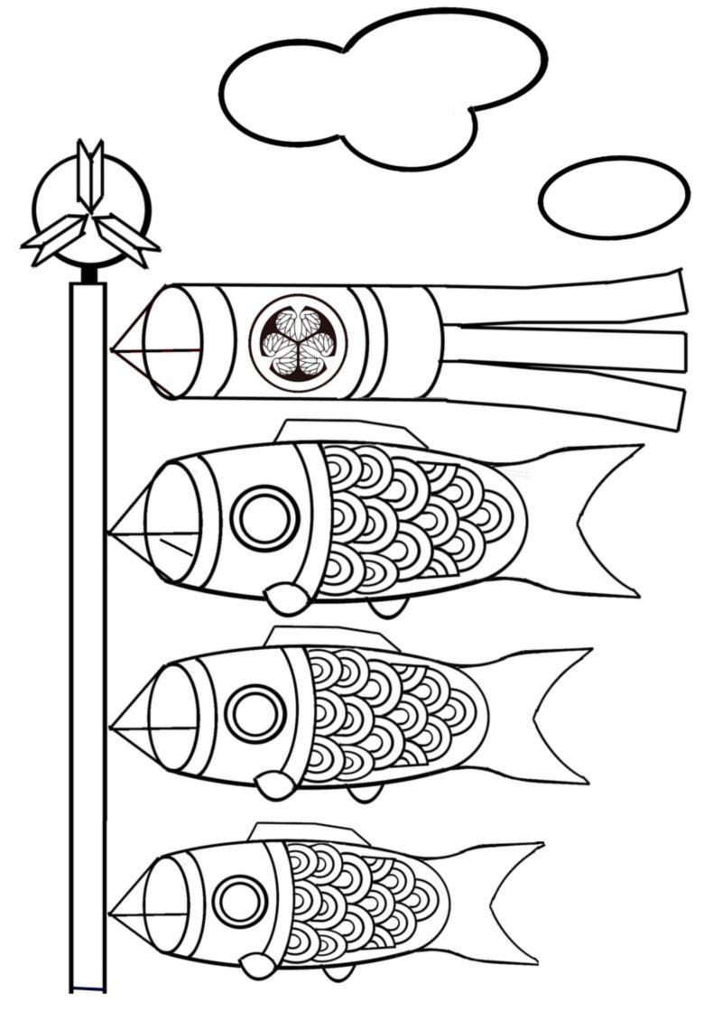 無料の印刷用ぬりえページ 印刷可能 鯉のぼり イラスト 白黒 鯉のぼり イラスト 塗り絵 無料 鯉のぼり
