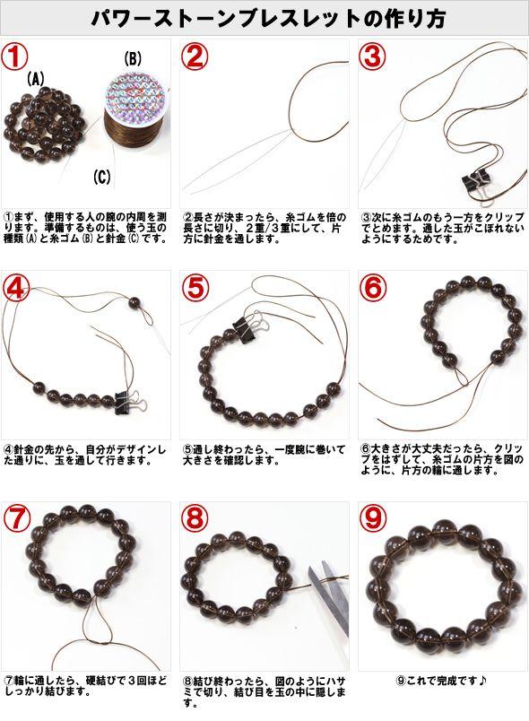 07587e880b シリコンゴムの交換方法 | Jewelry | ブレスレット, パワーストーン ...