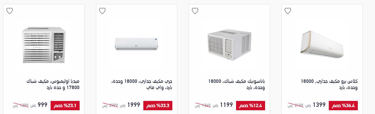 عروض اكسترا السعودية اليوم علي الالكترونيات الاثنين 5 8 2019 عروض اليوم Electronic Products Phone Ads