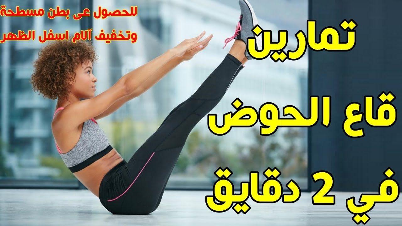 تمارين قاع الحوض للمرأة في 2 دقايق افضل من كيجل وتساعدك للحصول عى بطن Movie Posters Movies Poster