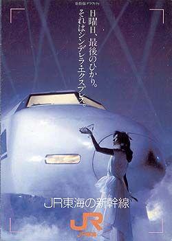 シンデレラ・エクスプレス JR東海【2019】 | 列車、新幹線、鉄道