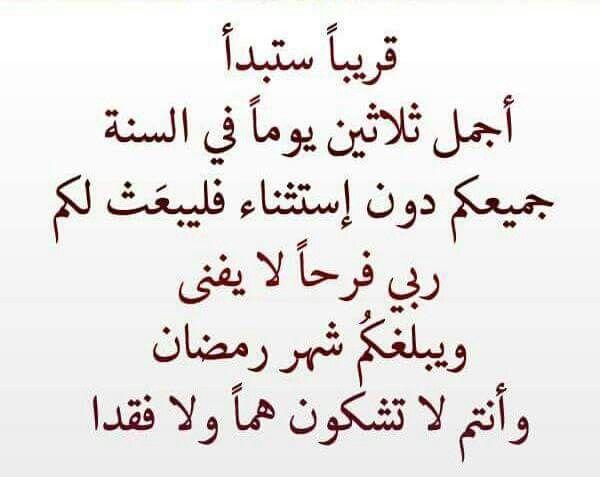 Pin By Aicha Rochdi On Ramadan Eid Mubarek Pharmacy Art Ramadan Quotes