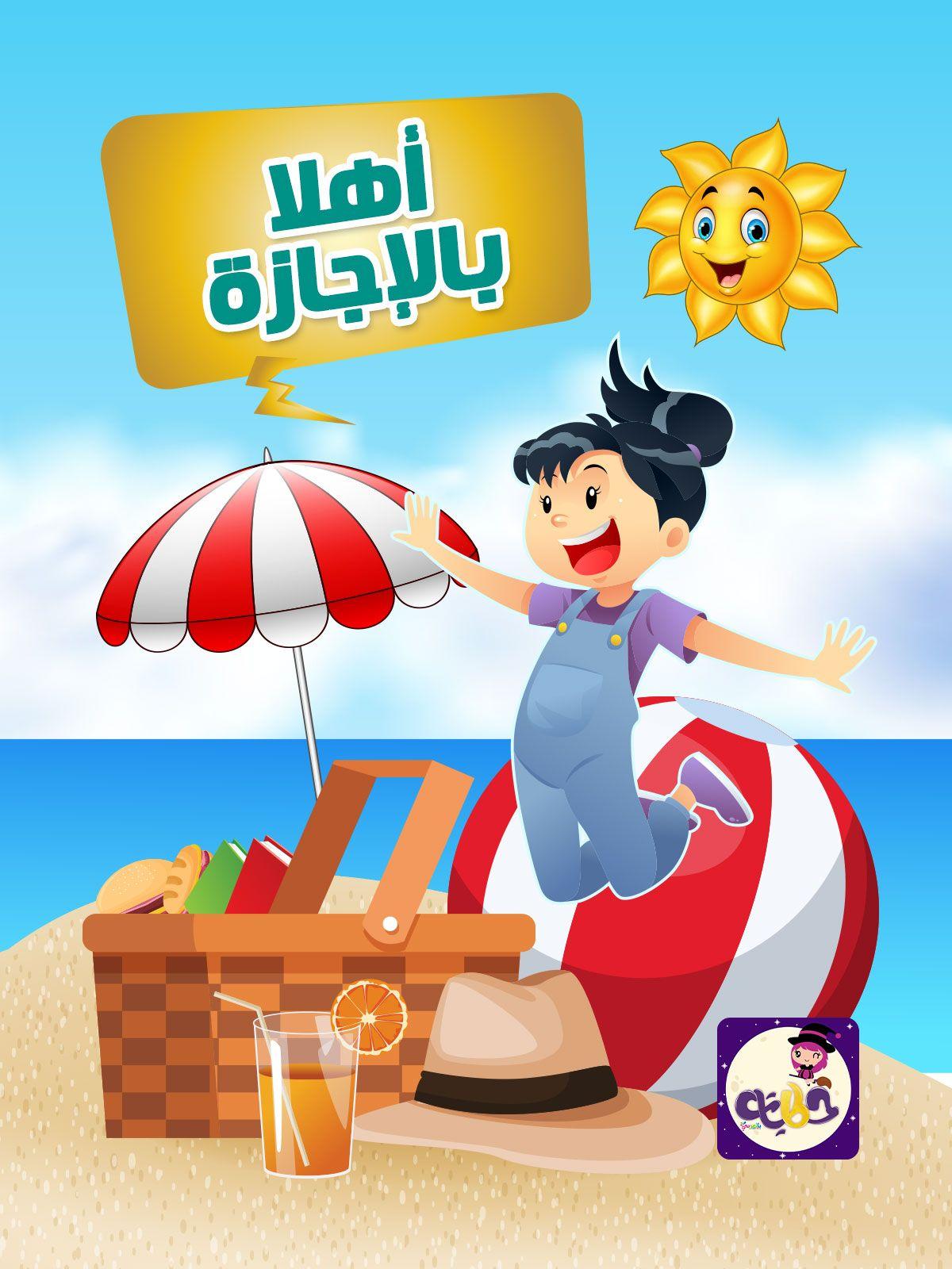 قصة أهلا بالإجازة قصص الاجازة بالصور للاطفال قصص الصيف للاطفال تطبيق حكايات بالعربي Character Tweety Fictional Characters