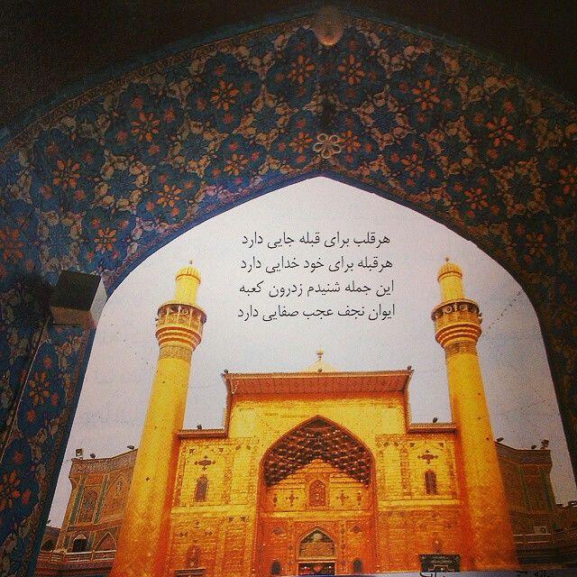 ایوان نجف عجب صفایی دارد Friends Quotes Funny Islamic Images Persian Calligraphy Art