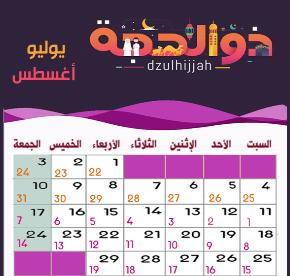 تحميل التقويم الهجري 1441 والميلادي 2019 Pdf صورة كم التاريخ الهجري والميلادي اليوم Calendar Kids Wallpaper Periodic Table