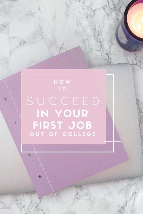 How to Succeed in Your First Job After College Career advice - life career
