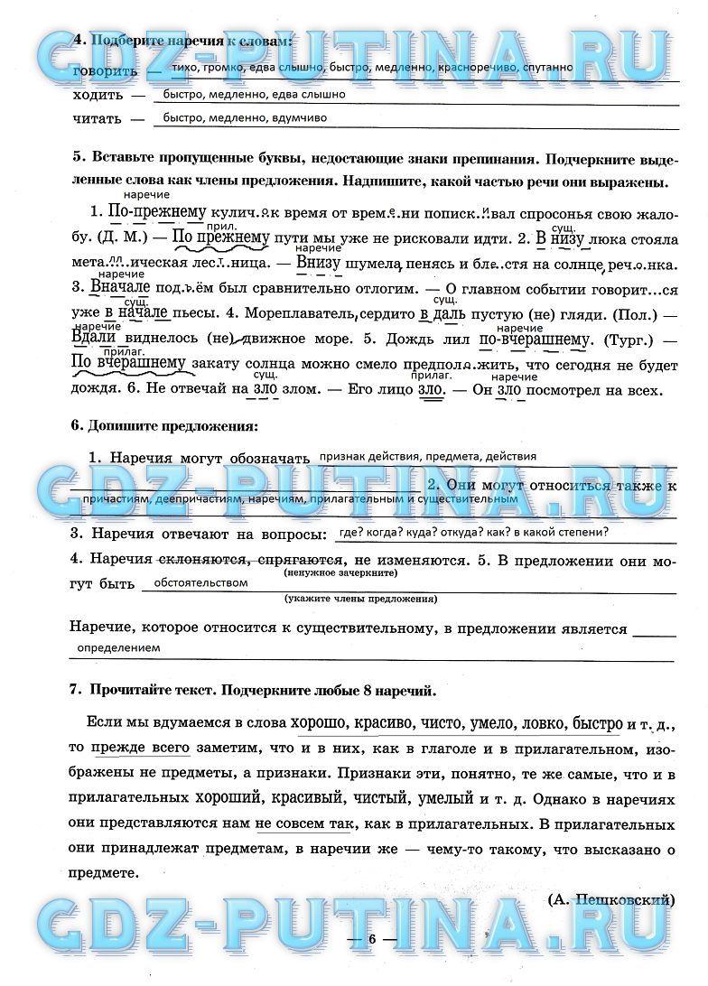 Скачать решебник по русскому языку 9 класс бархударов в tхt формате