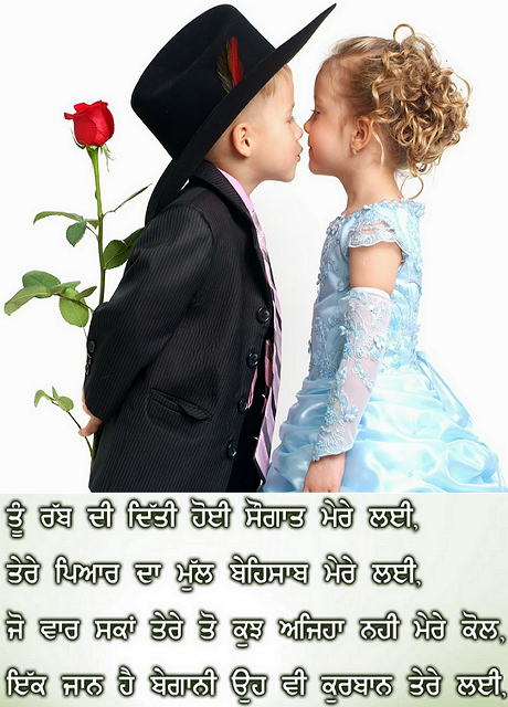 Love Shayri Punjabi Boyfriend Girlfriends Boyfriend Girlfriend