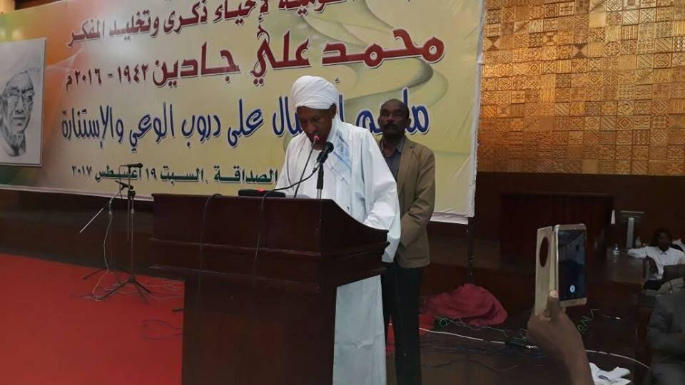 في تأبين ملهم الاجيال ..الراهب محمد علي جادين