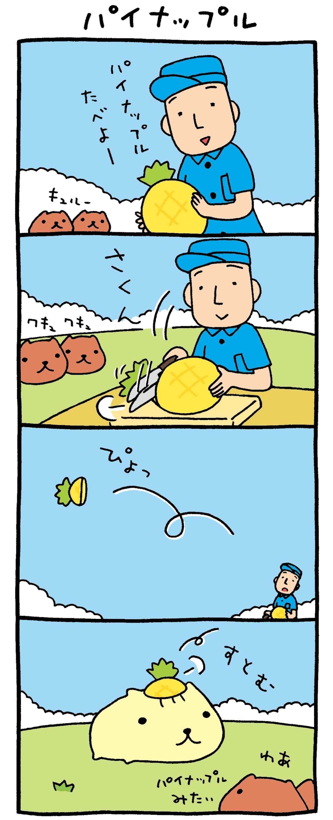 カピバラさん パイナップル 無料で読める漫画 4コマサイト