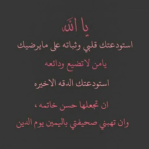اللهم اني أستودعك قلبي و قلب من أحب يا من لا تضيع ودائعه Arabic Words English Words Words