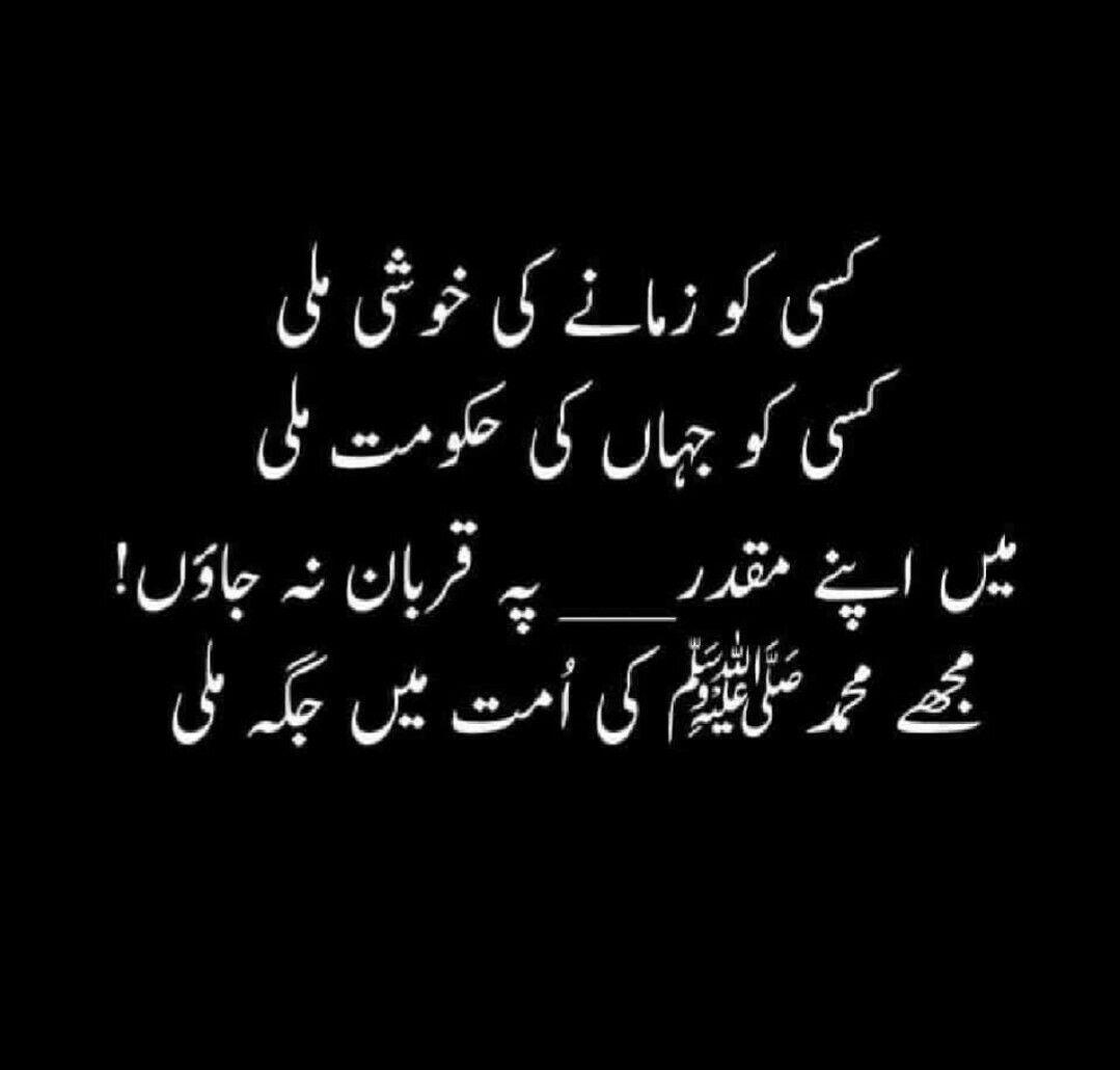 Beshak Umat E Muhammadi Tu Blessed Hy Quran Sy Deen E Islam Ki