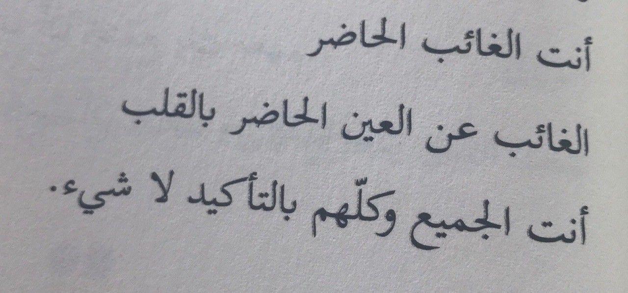 انت في القلب Arabic Calligraphy Calligraphy