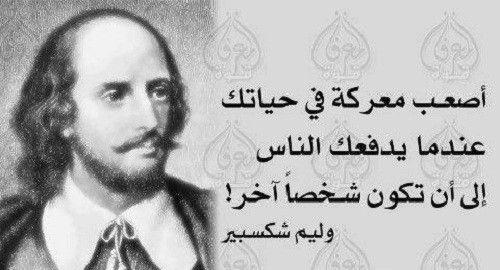 خواطر عربية من اقوال وليم شكسبير عن تغيير شخصيتك Book Quotes Love Husband Quotes Husband Quotes