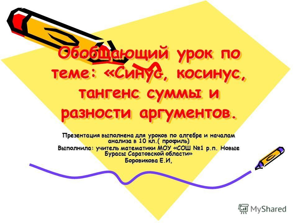 Ответ ильченко 6 класс