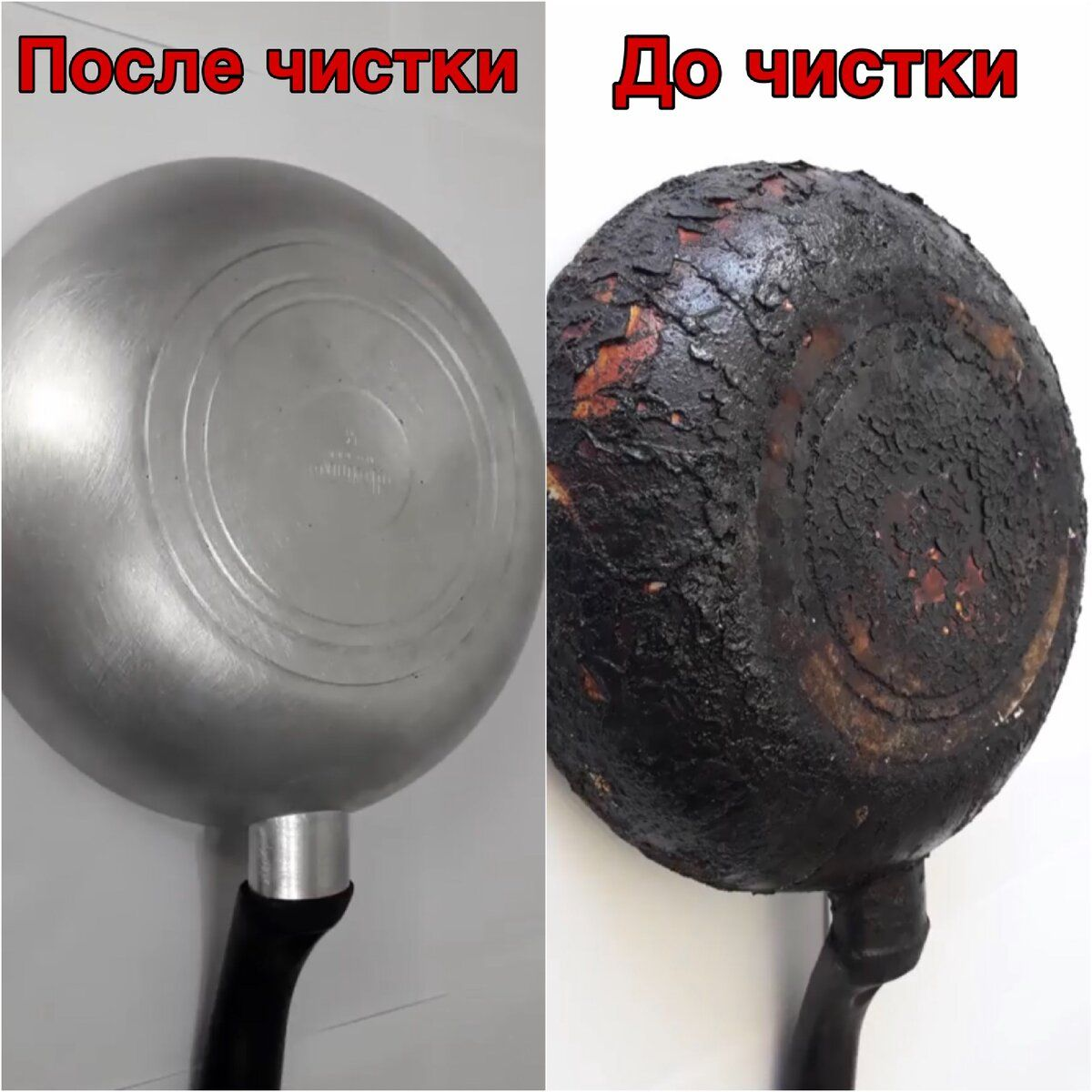 Как за час очистить сковороду от ДЕСЯТИЛЕТНЕГО НАГ