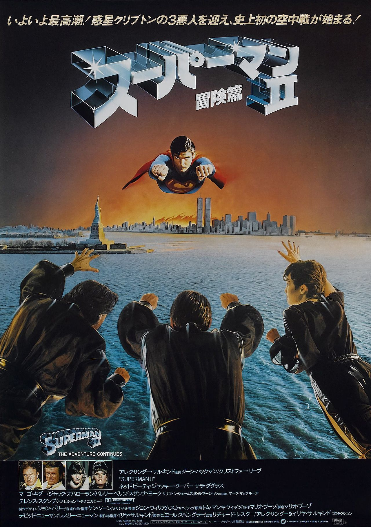 Superman II (1980) starring Christopher Reeve — Japanese Film Poster