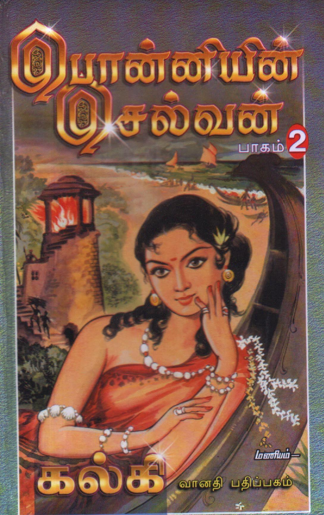 Image result for Ponniyin Selvan Poster 5 parts