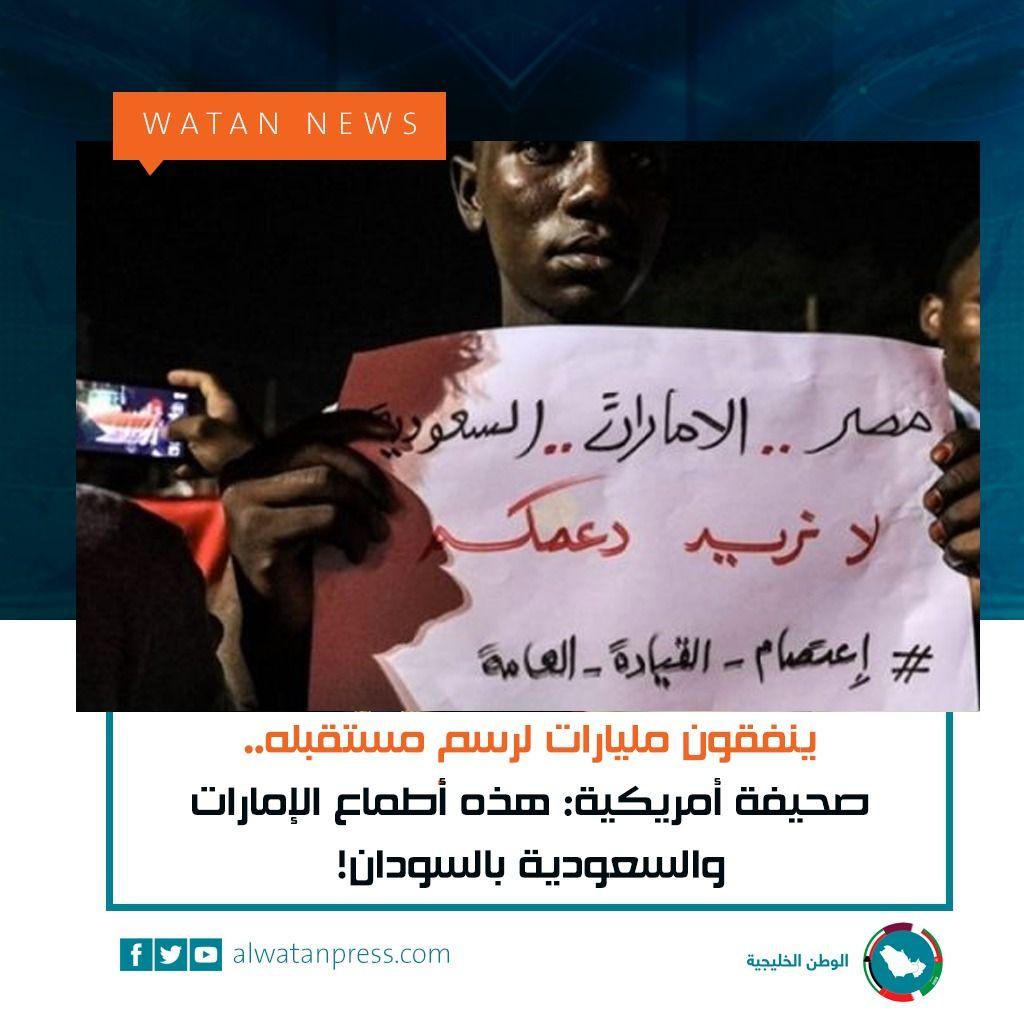 ينفقون مليارات لرسم مستقبله صحيفة أمريكية هذه أطماع الإمارات والسعودية بالسودان Playbill