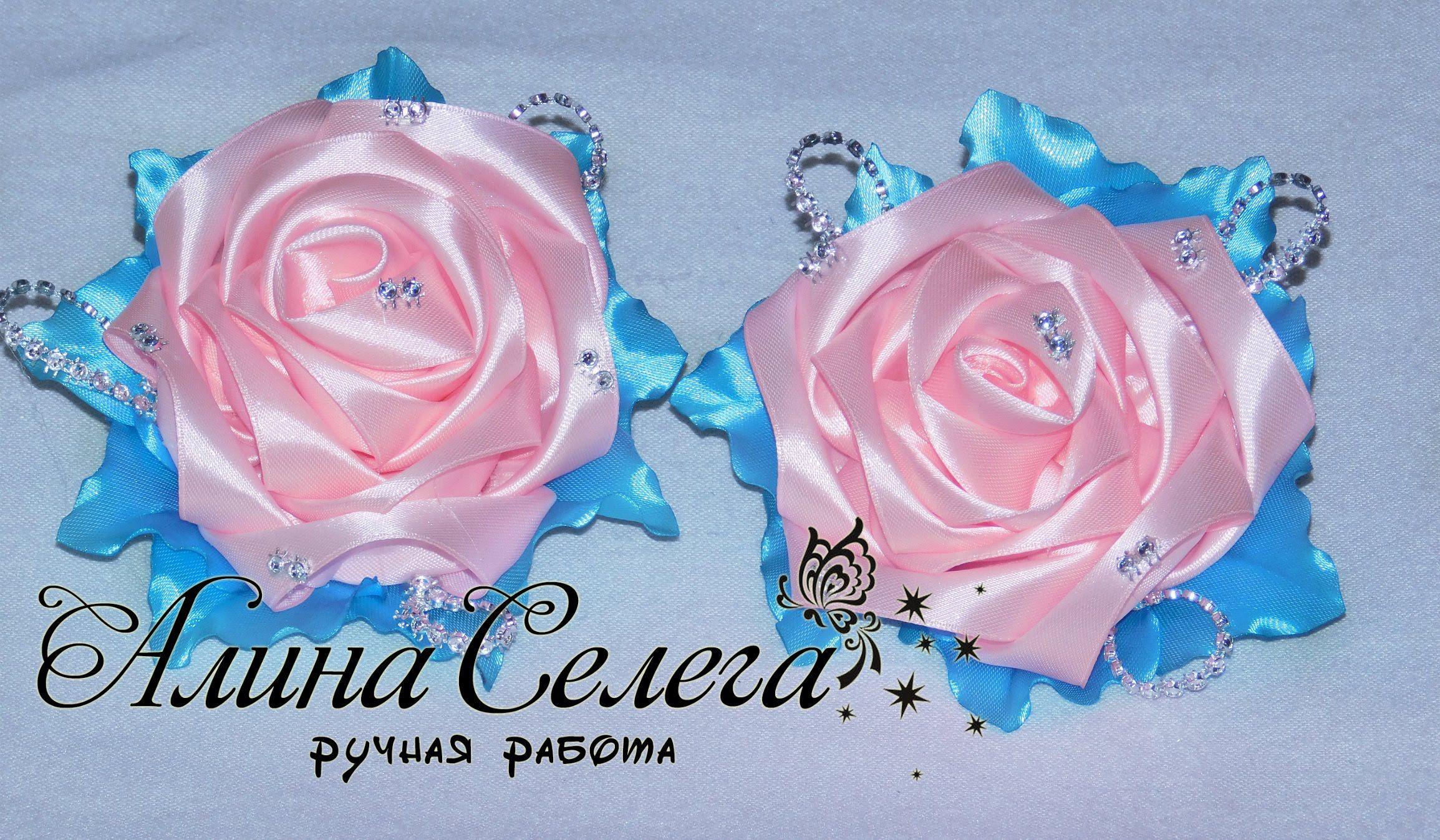 МК большая роза из ленты 5 см / MK big rose ribbon 5 cm / МК Алина Селега