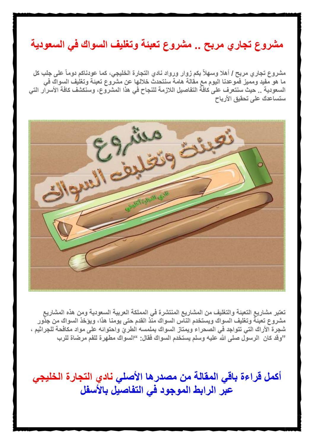 مشروع تجاري مربح مشروع تعبئة وتغليف السواك في السعودية Money Clip Money Clip