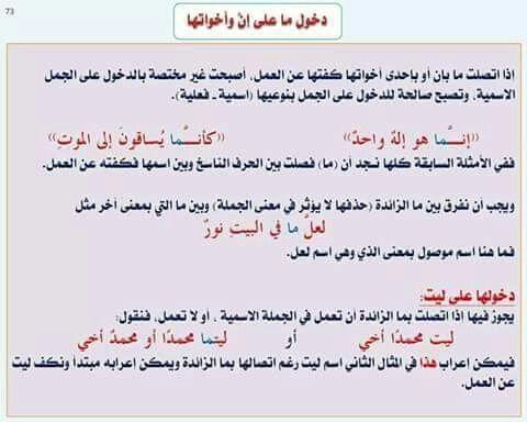 Pin By Ilknur Sen On عربي Arabic Language Learn Arabic Language Learning Arabic