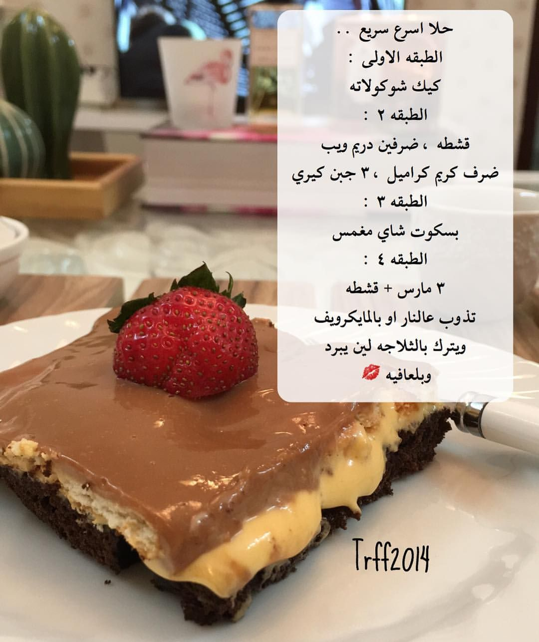 حلا اسرع سريع Sweets Recipes Arabic Sweets Recipes Cookout Food