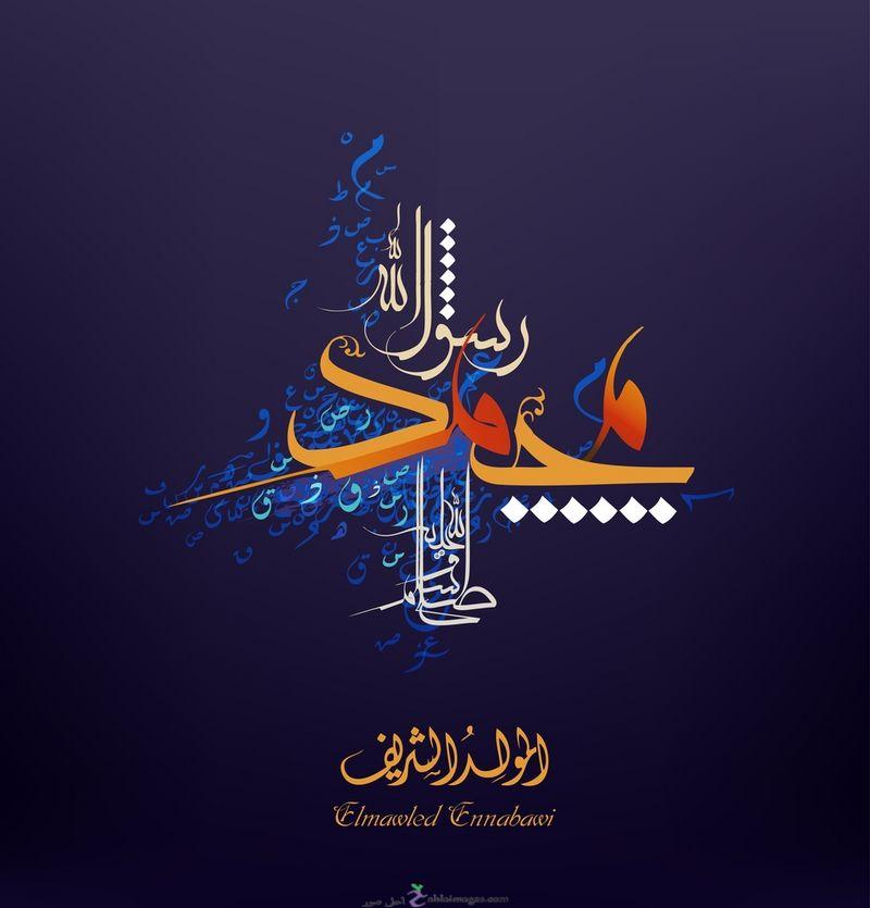 صور المولد النبوى 2020 بطاقات تهنئة المولد النبوي الشريف 1442 Islamic Pictures Poster Pictures