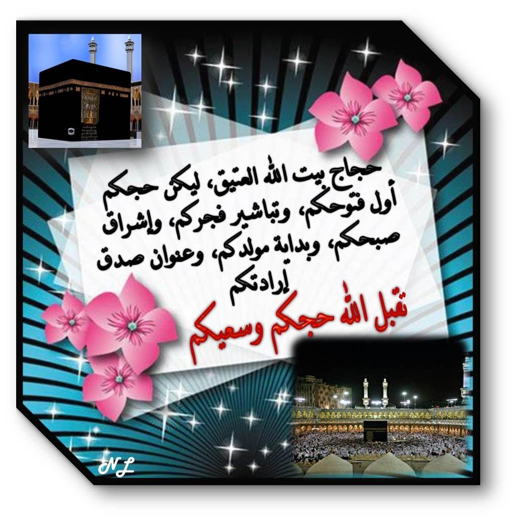 تقبل الله حجكم وسعيكم عيد الاضحى المبارك Light Box Frame Decor