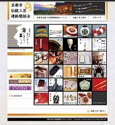【京都市伝統工芸 連絡懇話会 様】 http://www.kyoto-kougei.com  各事業者様のイメージを尊重するため、シンプルな構成をベースとして、京都の伝統を感じさせる雅なイメージを打ち出しました。