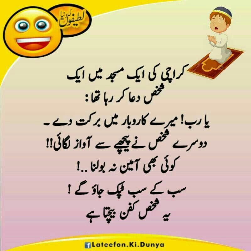 Very Short Funny Quotes About Life Urdu: Pin By Nauman On Tanz O Mzah