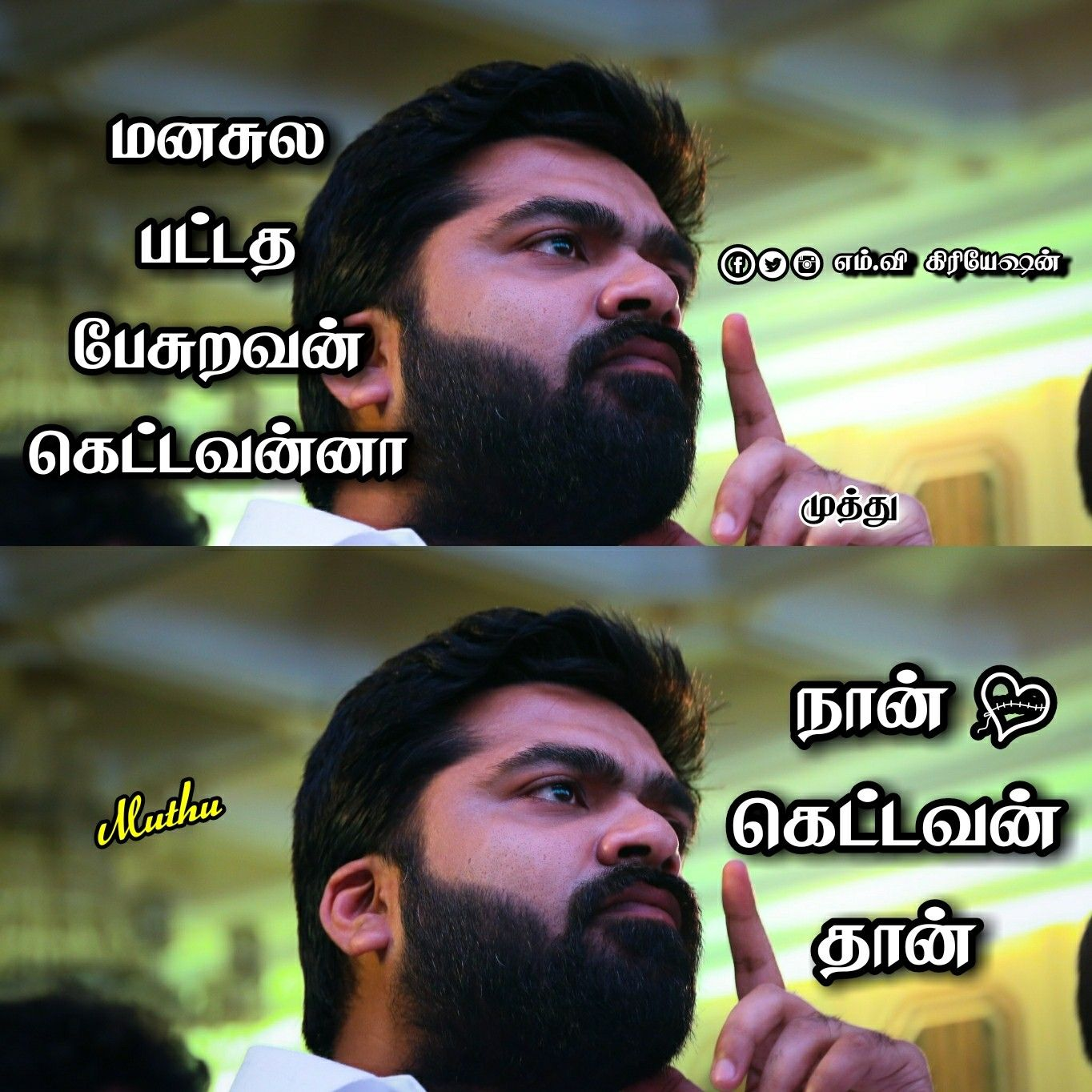 Q8 Str Situation Quotes Actor Quotes Brother Sister Quotes