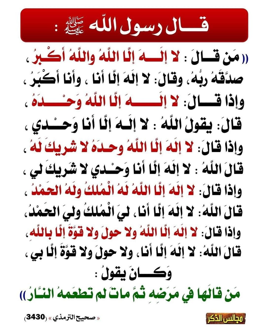 Pin By عبق الورد On أحاديث نبوية ١ In 2021 Ahadith Math Hadith