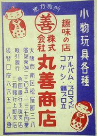 昭和28年 丸善商店
