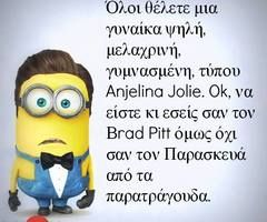 We Heart It Greek Quotes Minions ~ Greek Quotes Minions ...